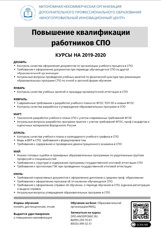 План курсов на 2019-2020 учебный год